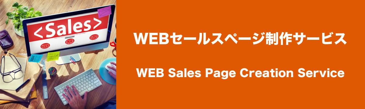 WEBセールスページ制作サービス
